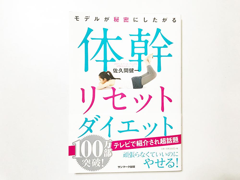 モデルが秘密にしたがる体幹リセットダイエット 単行本(ソフトカバー) – 2017/5/2 佐久間健一 (著)