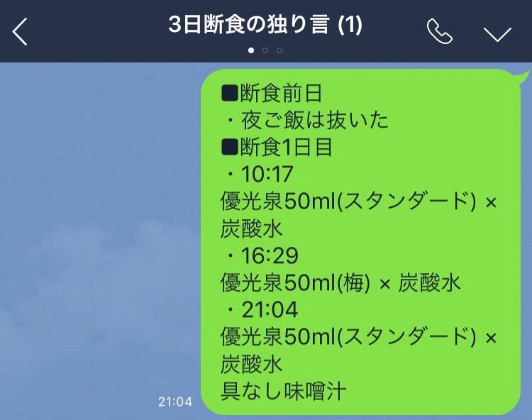 断食1日目・食事メニュー
