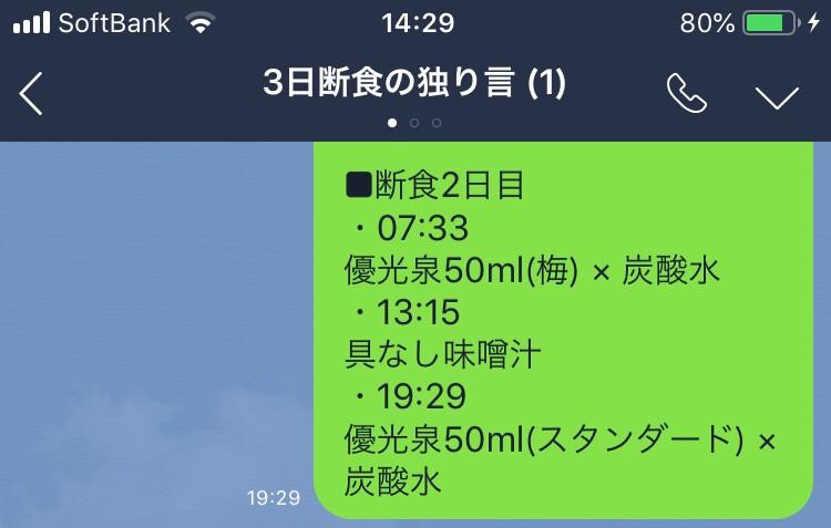 断食2日目・食事メニュー