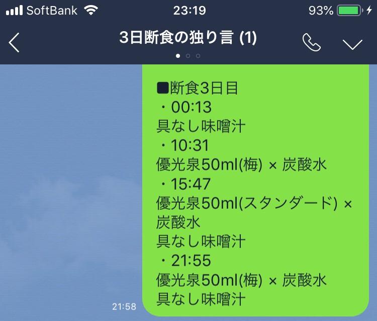 断食3日目・食事メニュー
