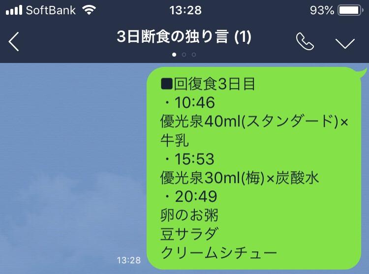 回復食3日目・食事メニュー