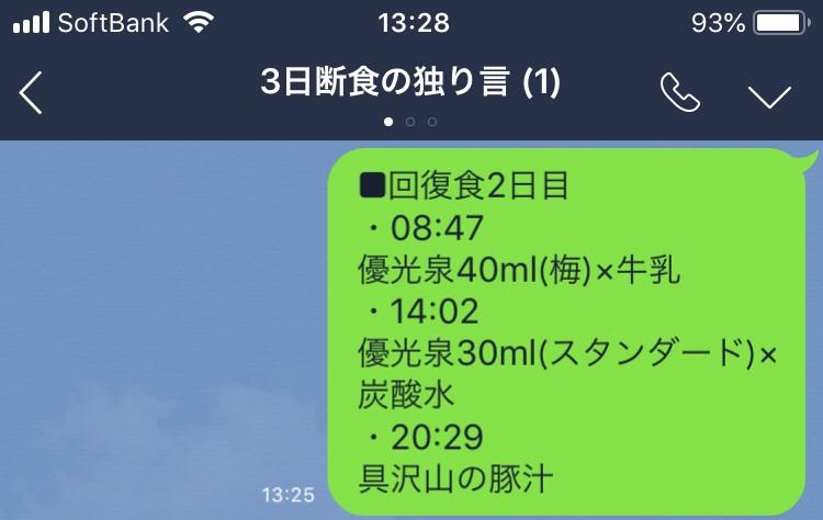 回復食2日目・食事メニュー