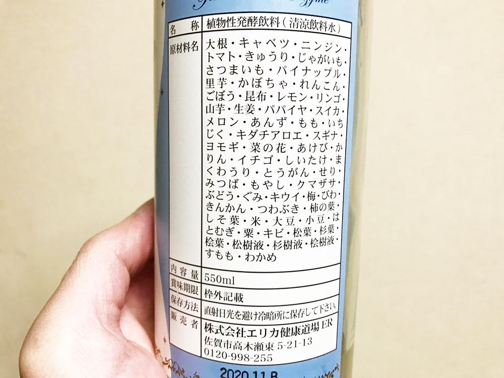 優光泉(ゆうこうせん)酵素ドリンク