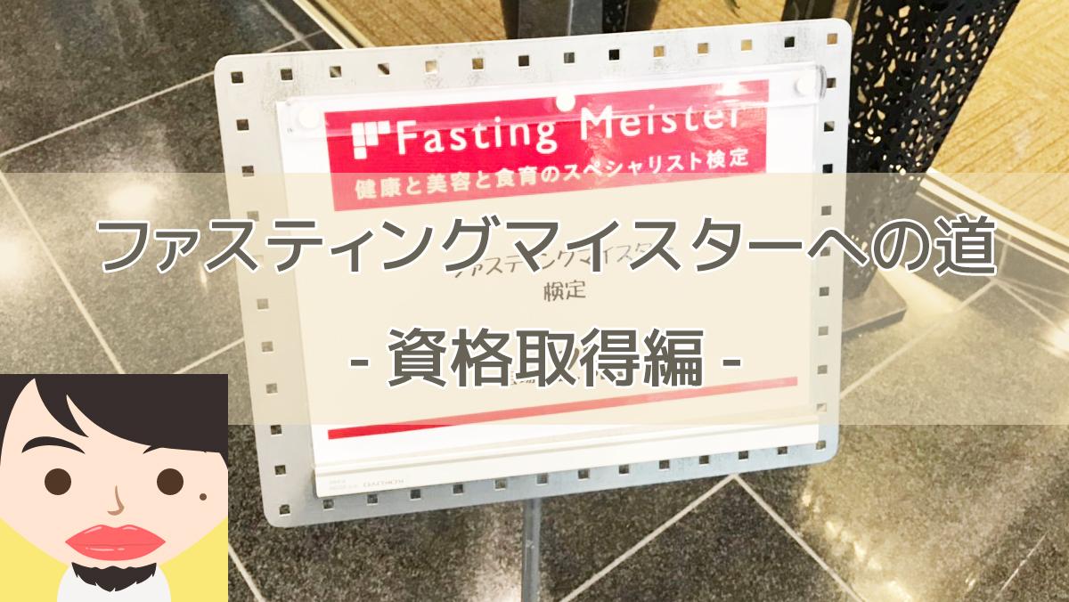 ファスティングマイスターへの道