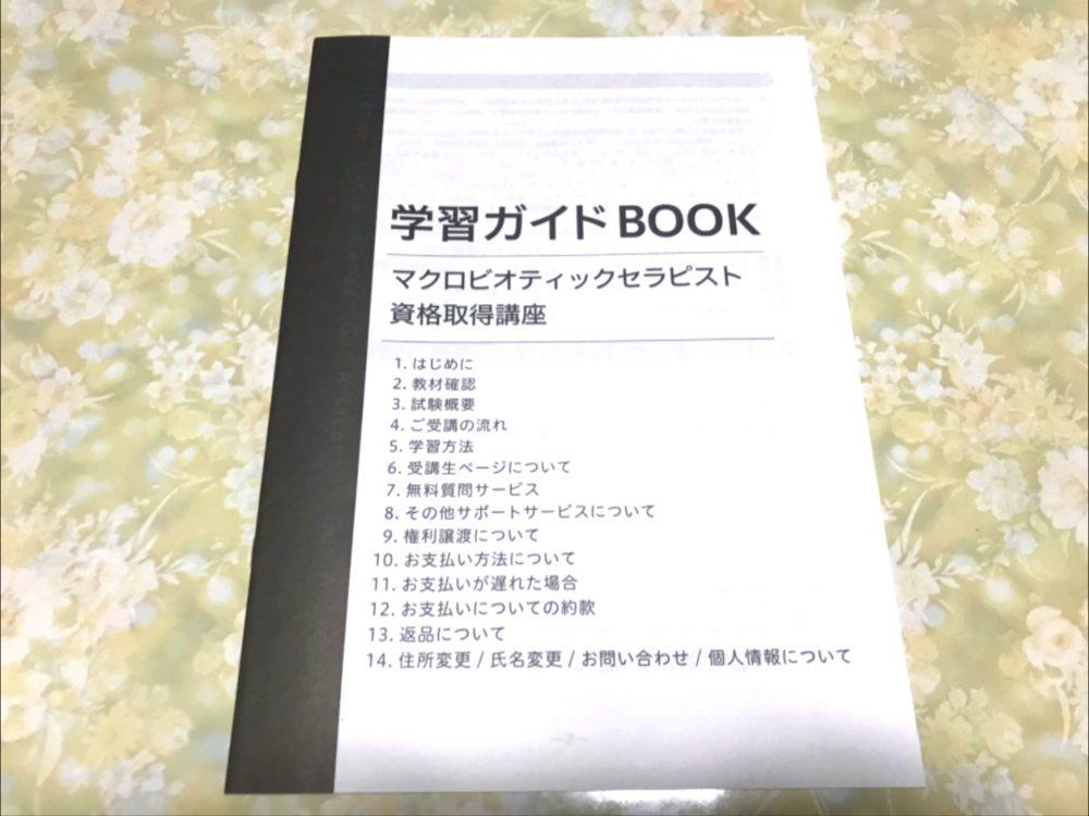 マクロビ学習ガイドブック