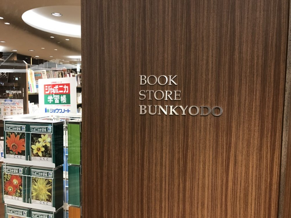 文教堂書店