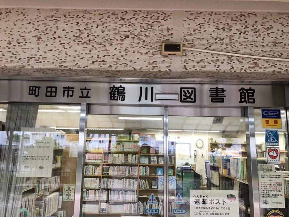 鶴川図書館