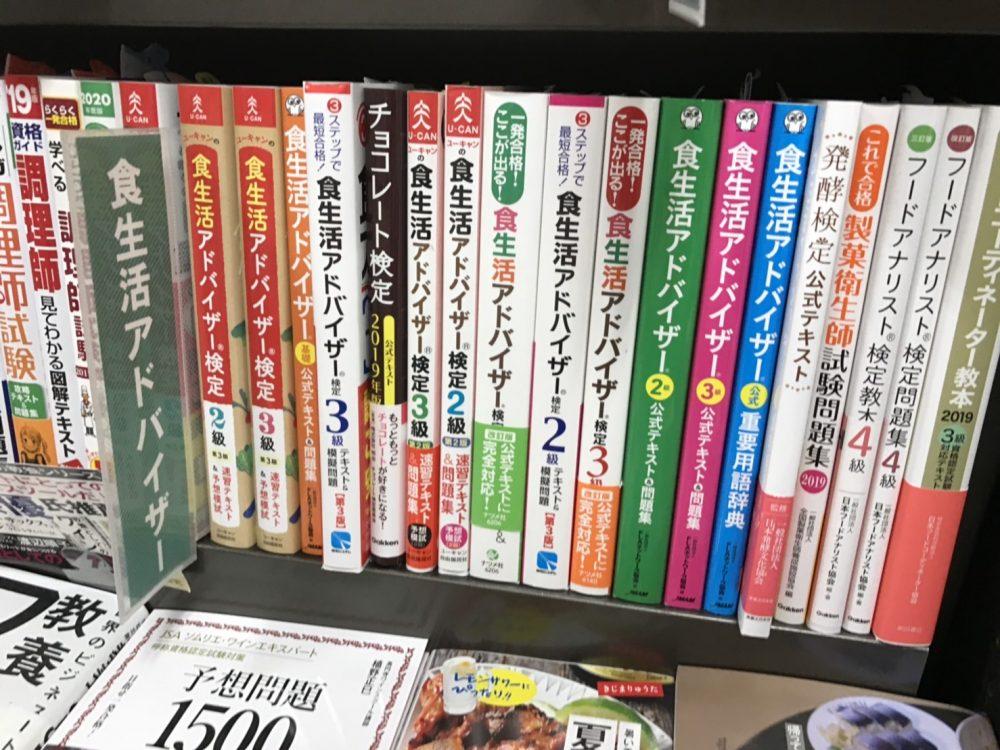 食生活アドバイザーテキスト 三省堂書店
