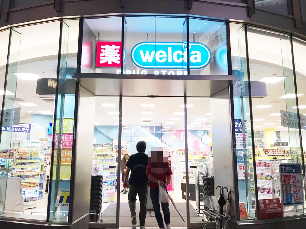 ウェルシア 市販 どこで買える