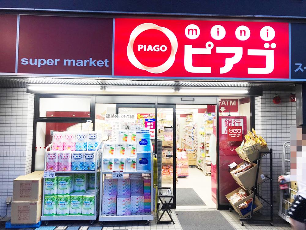 ピアゴ 市販 どこで買える