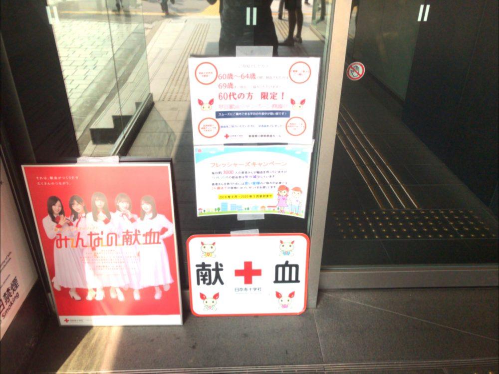 献血 新宿