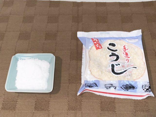 塩麹 材料