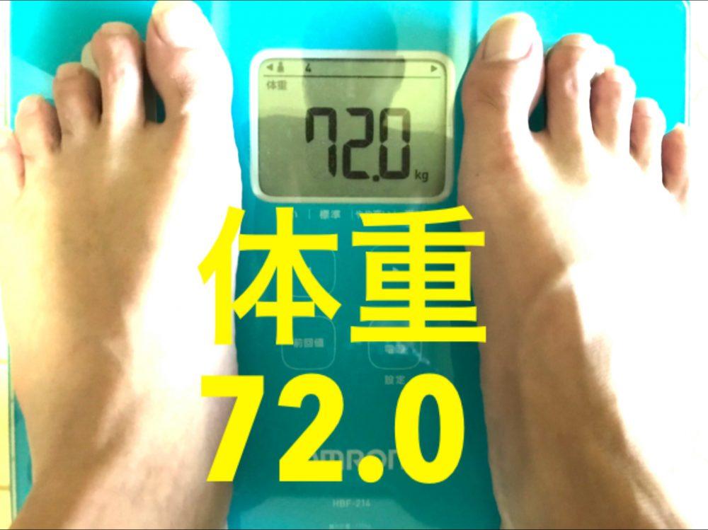 酵素生活1週目 体重
