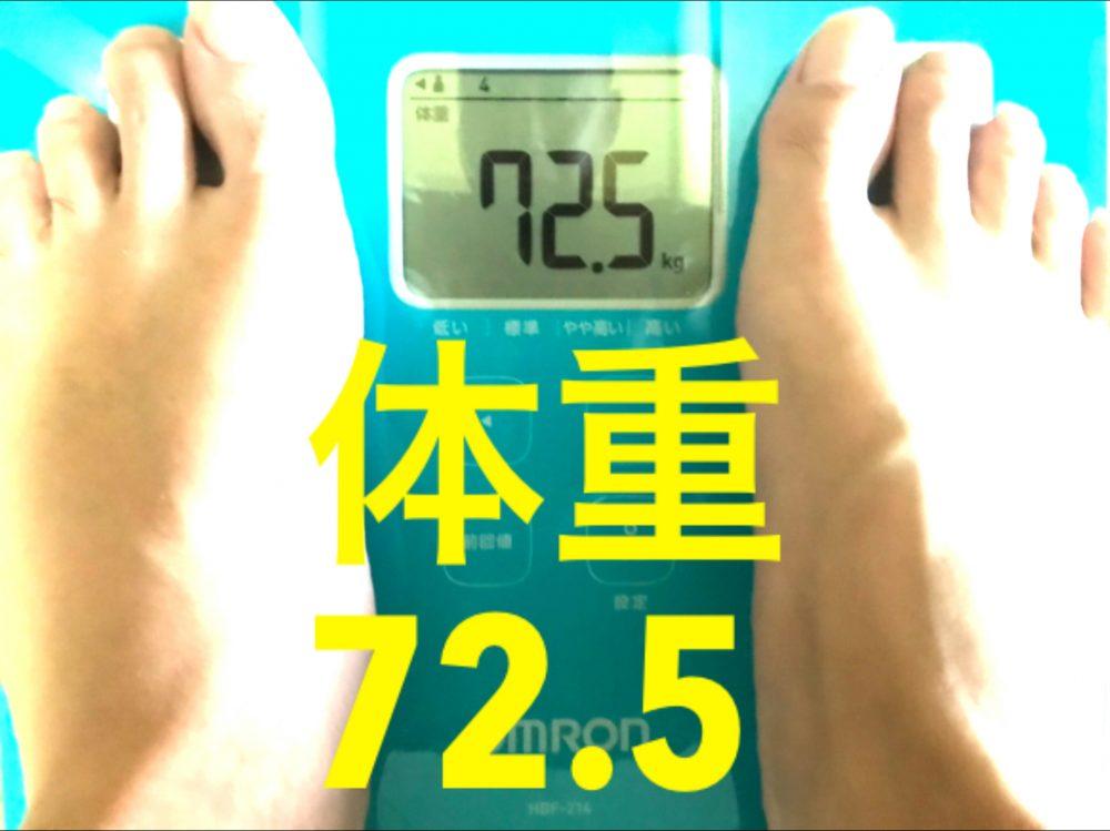 酵素生活2週目 体重