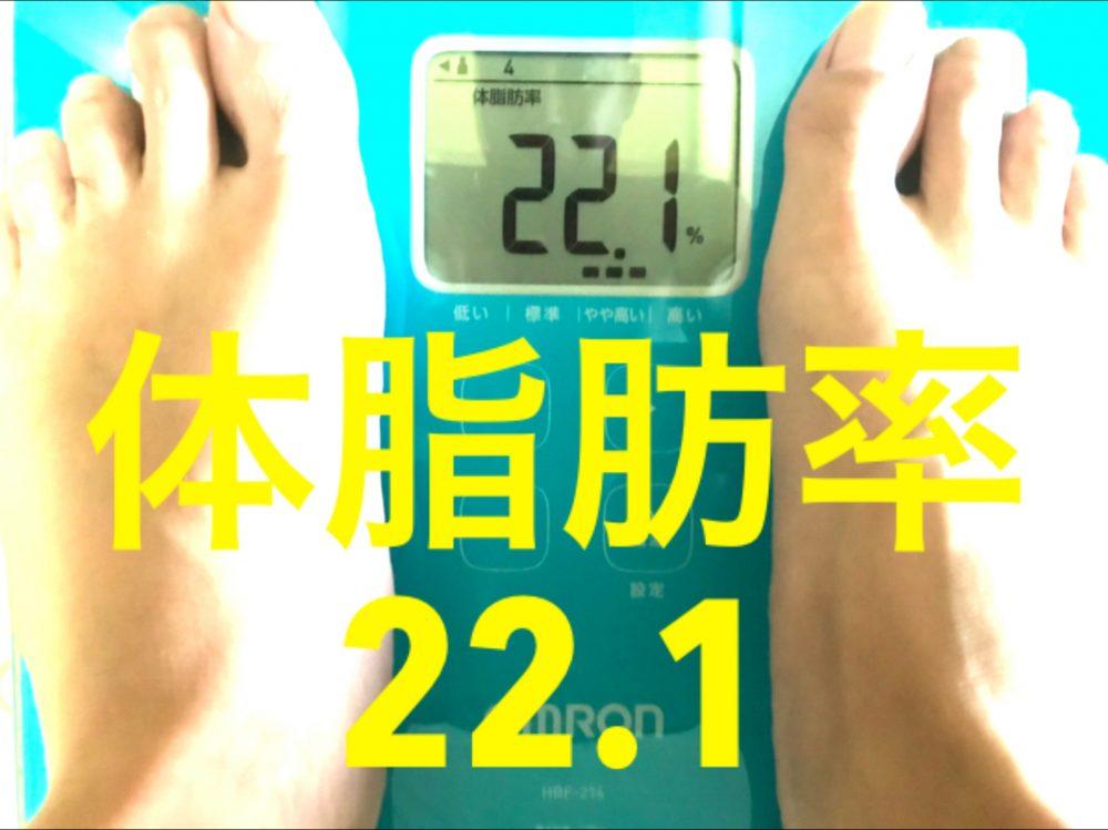 酵素生活2週目 体脂肪率