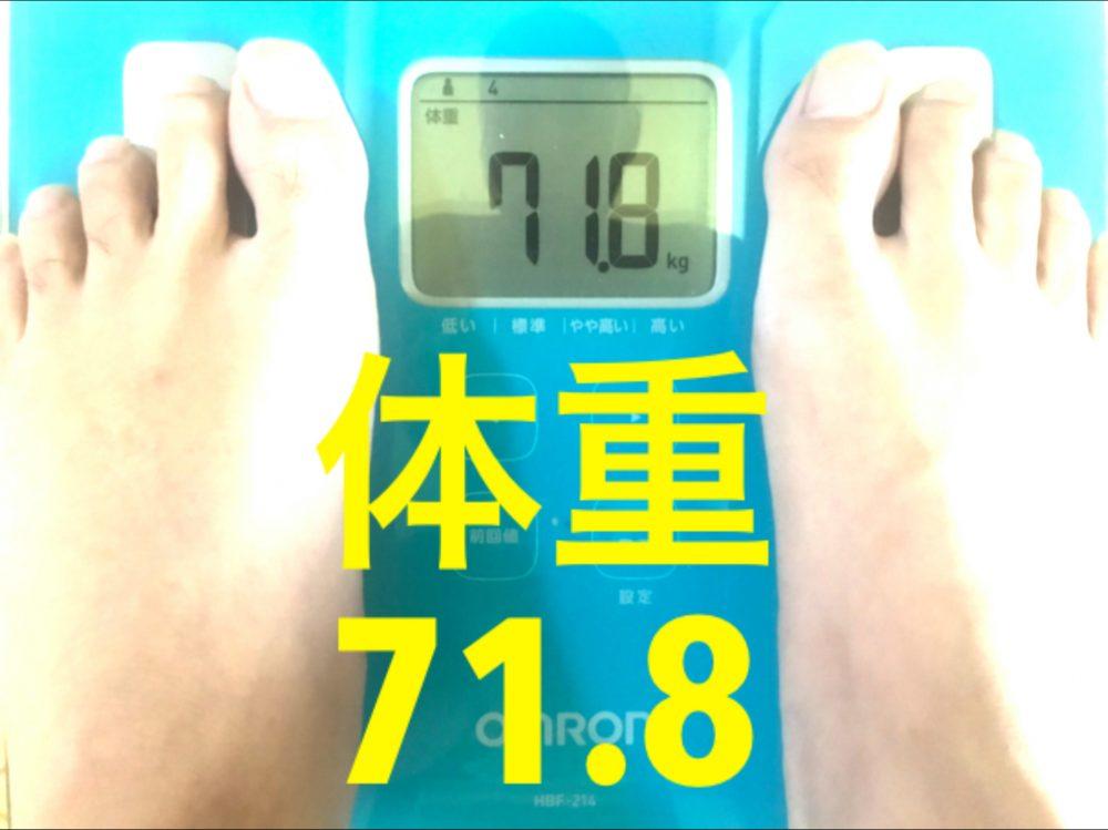 酵素生活3週目 体重