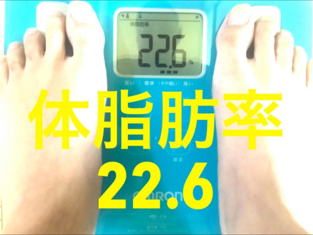 酵素生活3週目 体脂肪率