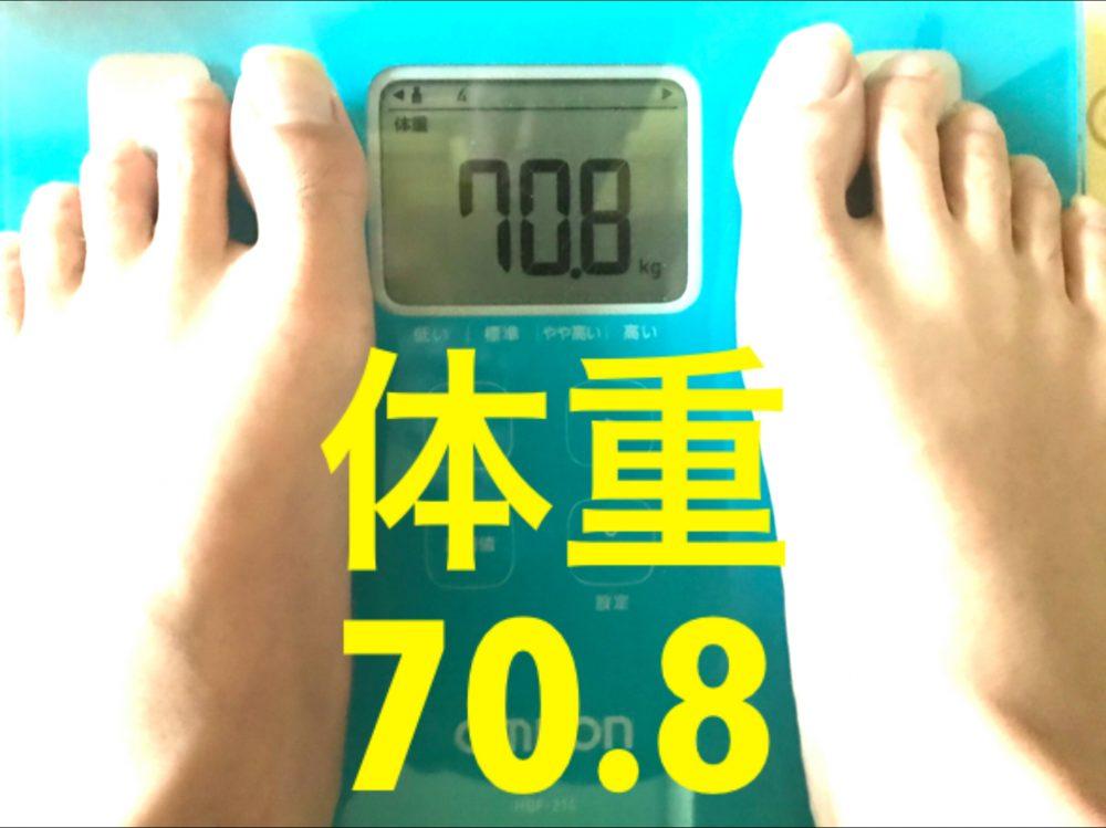 酵素生活4週目 体重