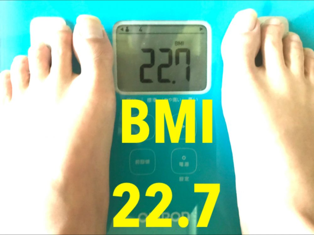 酵素生活4週目 BMI